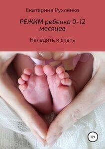 40815364-ekaterina-nikolaevna-ruhlenko-rezhim-rebenka-0-12-mesyacev-naladit-i-spat